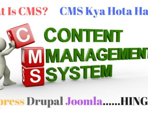 What Is CMS(CONTENT MANAGEMENT SYSTEM)? Kya Hota Hai CMS? Eg. WordPress,Joomla,Drupal….in HINGLISH