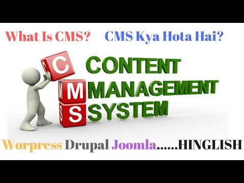 What Is CMS(CONTENT MANAGEMENT SYSTEM)? Kya Hota Hai CMS? Eg. WordPress,Joomla,Drupal....in HINGLISH What Is WordPress CMS Development